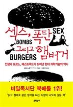섹스, 폭탄 그리고 햄버거